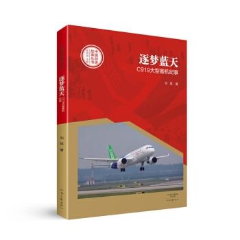 逐梦蓝天:C919大型客机纪事