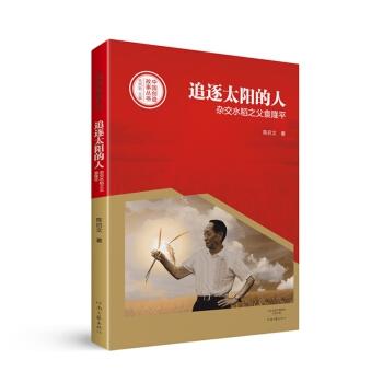 追逐太阳的人:杂交水稻之父袁隆平