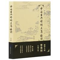 中国古典诗词名篇诵读