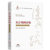 从计划到市场:中国计划投资体制改革40年