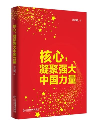 核心,凝聚强大中国力量