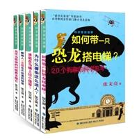 科学家说故事系列(套装共5册)