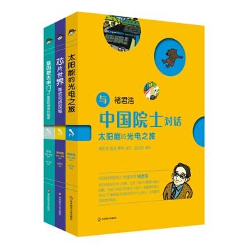 与中国院士对话(前3种,共9种)