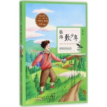 张炜致少年:理想的阅读