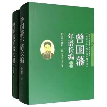 曾国藩年谱长编(上下)(精)/晚清以来人物年谱长编系列