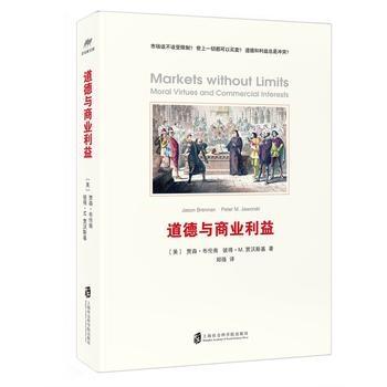 道德与商业利益