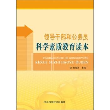 领导干部和公务员科学素质教育读本