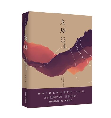 龙脉:红柯散文随笔自选集