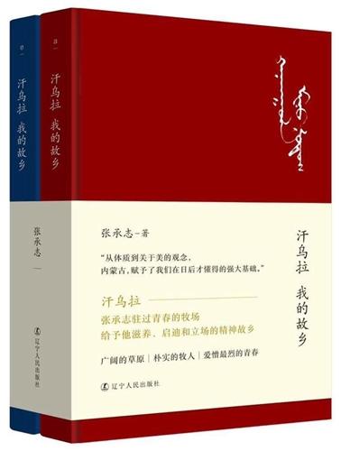 汗乌拉 我的故乡(套装共2册)