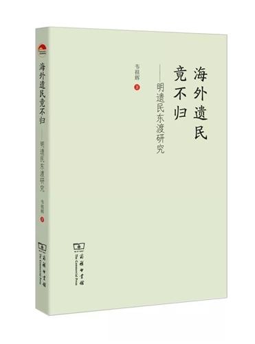 海外遗民竟不归:明遗民东渡研究