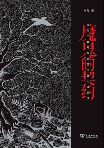 魔鬼的契约:现代主义的病态艺术及心理特征