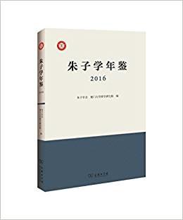 朱子学年鉴(2016)