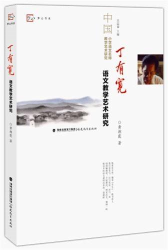 中国小学语文名师教学艺术研究丛书: 丁有宽语文教学艺术研究