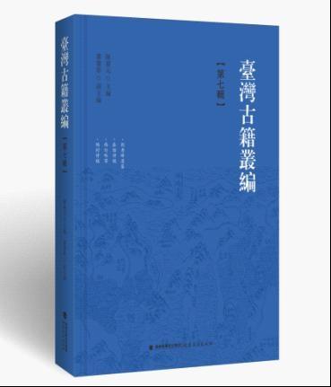 台湾古籍丛编 (第七辑)