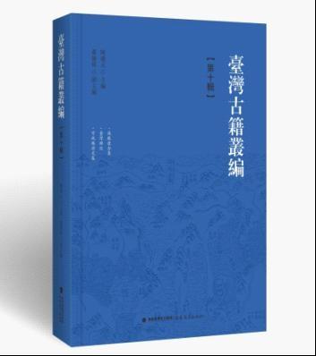 台湾古籍丛编 (第十辑)