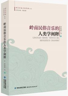 岭南民俗音乐的人类学阐释