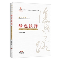绿色抉择:中国环保体制改革与绿色发展40年