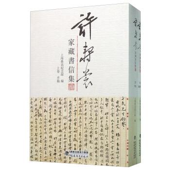 许寿裳家藏书信集(精装上下卷)