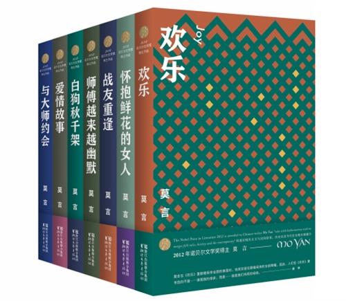莫言作品全编·中短篇小说系列(7种)