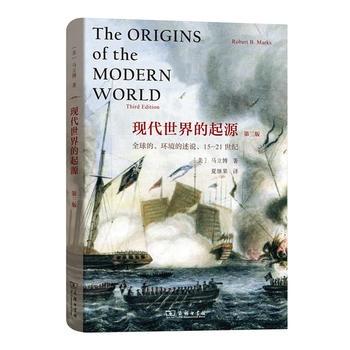 现代世界的起源:全球的、环境的述说,15-21世纪(第三版)