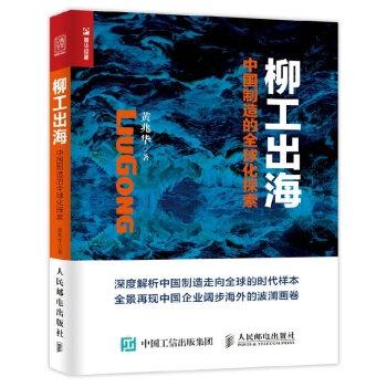 柳工出海 中国制造的全球化探索
