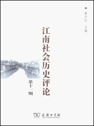 江南社会历史评论 第十一期