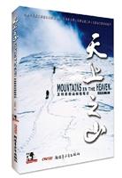 天上之山:王铁男登山探险笔记(附赠光盘1张)