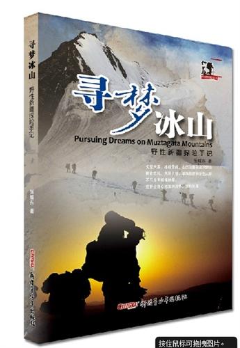 寻梦冰山:野性新疆探险手记