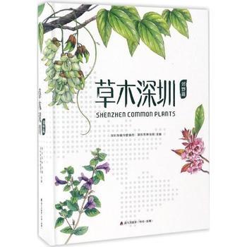草木深圳·郊野篇