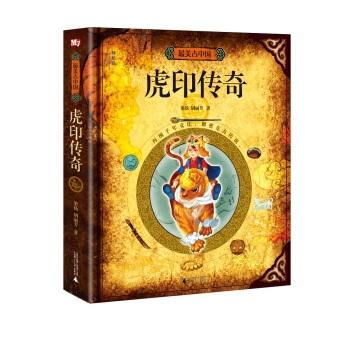最美古中国·虎印传奇