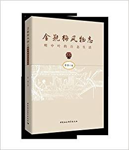 金瓶梅风物志—明中叶的社会百态(毛边本)