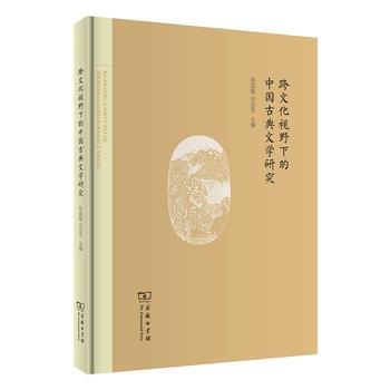 跨文化视野下的中国古典文学研究