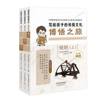 写给孩子的传统文化:博悟之旅·规则(全3册)