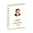 习近平谈治国理政 第二卷(中文版 精装)