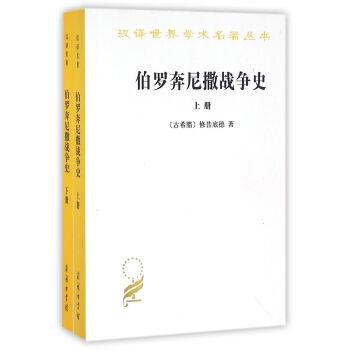 汉译世界学术名著丛书:伯罗奔尼撒战争史(全2册)