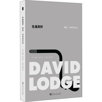生逢其时:戴维·洛奇回忆录(精装)