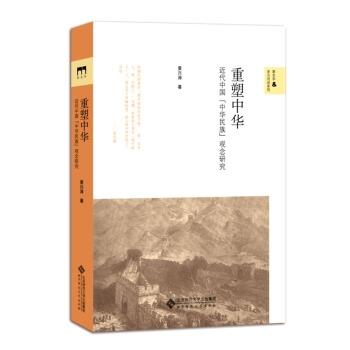 """重塑中华:近代中国""""中华民族""""观念研究"""