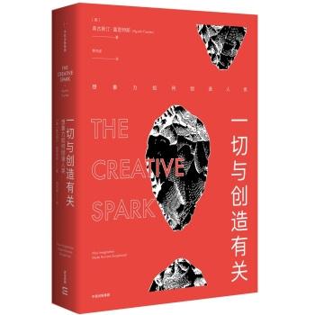 一切与创造有关:想象力如何创造人类(精装)