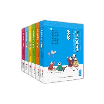 中华经典诵读(6册)