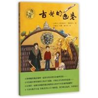 奇幻地理小说 古老的画卷