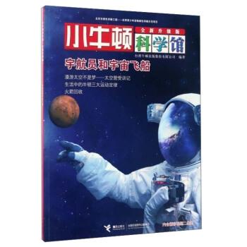 小牛顿科学馆:宇航员和宇宙飞船(全新升级版)
