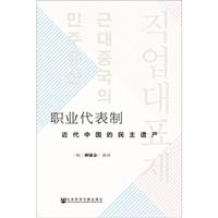 职业代表制:近代中国的民主遗产