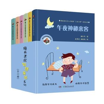 魔术老虎智慧童话系列(全6册)