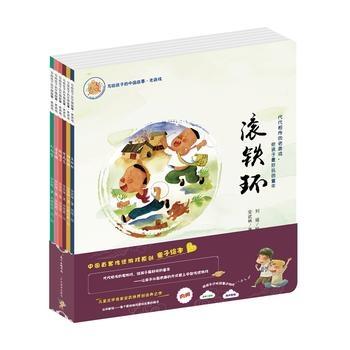 写给孩子的中国故事·老游戏(套装6册)