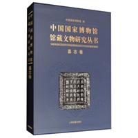 中国国家博物馆馆藏文物研究丛书•墓志卷