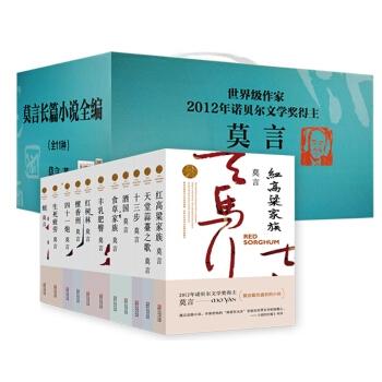 莫言长篇小说全编(全11种)