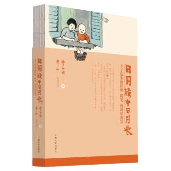 日月楼中日月长:丰子恺家庭影像、随笔、漫画精选集