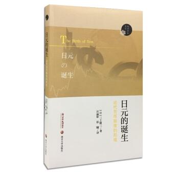 日元的诞生:近代货币制度的形成