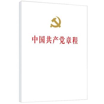 中国共产党章程(精装)