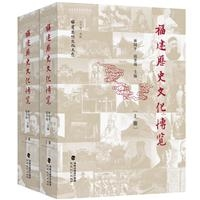 福建历史文化博览(上下)